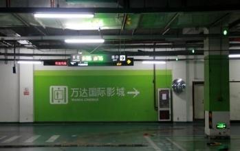 泰兴万达广场地下室标识制作安装完成