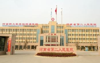 河南第二人民医院[导视标识系统]制作案例