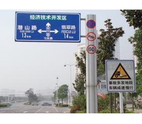 道路交通标识牌制作厂家